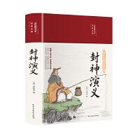 封神演义(布面精装 彩图珍藏版 美绘国学系列)