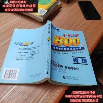 【二手旧书9成新】中考决胜800题.物理9787563326075