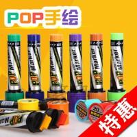 金万年POP马克笔套装 12色粗头手绘海报唛克马克笔6mm/20mm促销店庆广告麦克笔灯箱广告彩色大头记号笔