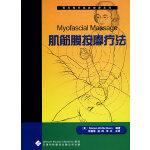 西方现代临床按摩系列:肌筋膜按摩疗法