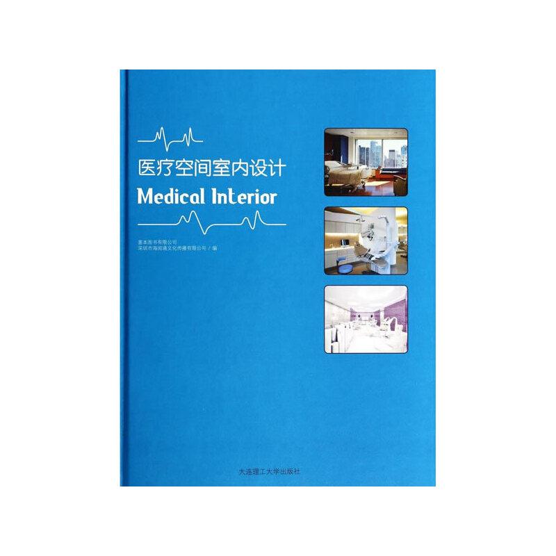 医疗空间室内设计(景观与建筑设计系列)