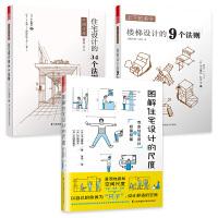 图解住宅设计的尺度+住得优雅 住宅设计的34个法则+上下的美学 楼梯设计的9个法则(套装3册)室内住宅装修设计解剖书籍