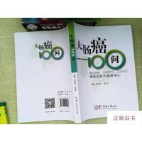 【二手旧书9成新】大肠癌100问