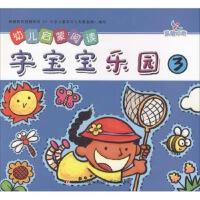 幼儿启蒙阅读 字宝宝乐园 3 樊丽娜 吉林美术出版社