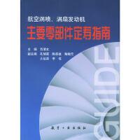 【二手旧书9成新】航空涡喷、涡扇发动机主要零部件定寿指南9787801833563苏清友航空工业出版社