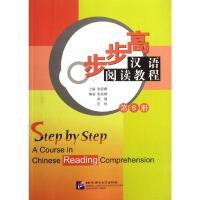 步步高 汉语阅读教程 第六册 张丽娜 著作