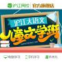 沪江网校沪江大语文-儿童文学班【三十六计】