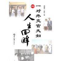 封面有磨痕-TSW一对外交官夫妇的人生回眸 9787501240029 世界知识出版社 知礼图书专营店