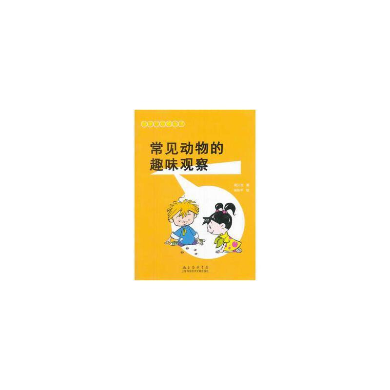 全新正品动手与观察:常见动物的趣味观察 吴云龙 上海科学技术文献出版社 9787543958890 缘为书来图书专营店 正版图书