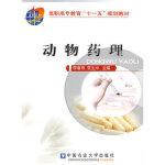 【二手旧书8成新】动物药理 李春雨,贺生中 9787811173376 中国农业大学出版社