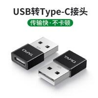 转换头TypeC转USB口安卓充电耳机转换器typec母头转电脑USB公头通用双TypeC充电线华为荣耀小米手机