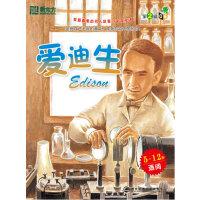 新东方 我最喜爱的名人故事? 第2辑? 爱迪生