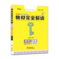小熊图书2022版王后雄学案教材完全解读 英语八年级(上)配人教版 王后雄初二英语