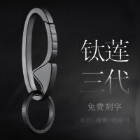 钛合金钥匙扣钛合金钥匙扣男士腰挂汽车钥匙链创意简约刻字定制个性挂件
