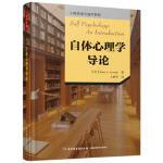 万千心理 自体心理学导论 (美)彼得・A. 莱塞姆(Peter A. Lessem) 中国轻工业出版社