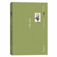 舍斯托夫文集(第5卷):开端与终结 商务印书馆