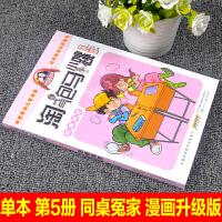 淘气包马小跳系列同桌冤家漫画升级版杨红樱的书全套26册全集单本新版7-8-10-12-15岁儿童读物一二四五三六年级小