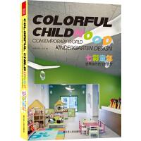 七彩童年:世界当代幼儿园设计(国际最新特色幼儿园建筑设计案例集)