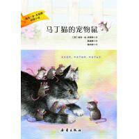 马丁猫的宠物鼠――迪克・金-史密斯动物小说(英国动物小说之父迪克・金-史密斯的经典之作,猫鼠之间的奇妙友情,质朴纯真的