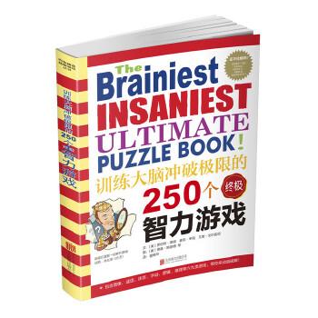 训练大脑冲破极限的250个终极智力游戏——(启发童书馆出品) 250个精心设计的充满挑战的谜题,你的大脑准备好冲破极限了吗?