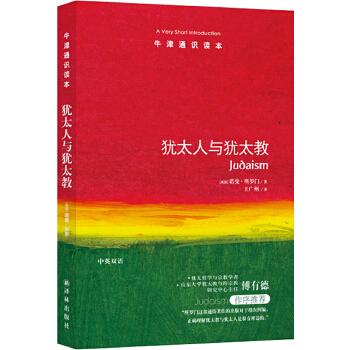 牛津通识读本:犹太人与犹太教(中英双语)