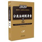 司法考试2020 2020国家统一法律职业资格考试分类法规随身查:刑法(飞跃版随身查)