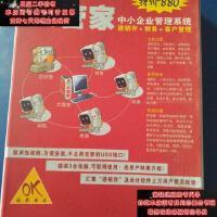 【二手旧书9成新】大管家:中小企业管理系统(进销存+财务+客户管理)(软件)9787900099020