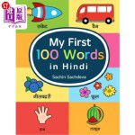【中商海外直订】My First 100 Words in Hindi: Learn the Essential an
