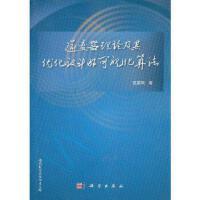 【二手旧书8成新】逆变器理论及其优化设计的可视化算法 伍家驹 9787030361332 科学出版社