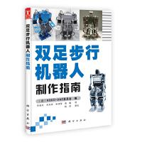 双足步行机器人制作指南