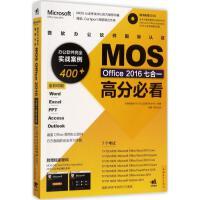 微软办公软件国际认证MOS Office2016七合一高分必看 答得喵微软MOS认证授权考试中心 编著
