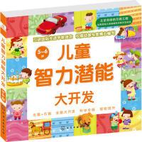 儿童智力潜能大开发(5~6岁) 博文文化中心 化学工业出版社