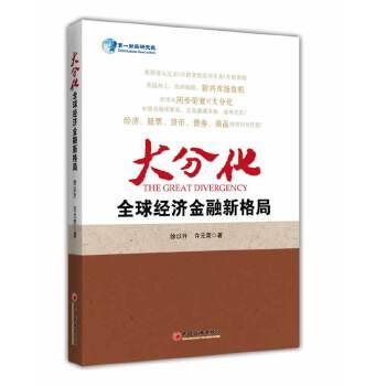 大分化——全球经济金融新格局(前瞻世界经济金融格局新图景;帮助读者把握中国投资新机遇)