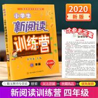 2020新版 小学生新阅读训练营 四年级上册下册 第九次修订 小学生2年级语文课内外阅读训练辅导书阅读理解写作阶梯测试