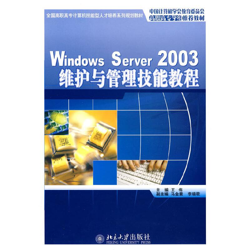 全国高职高专计算机技能型人才培养规划教材—Windows Server 2003 维护与管理技能教程