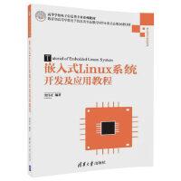 嵌入式Linux系统开发及应用教程