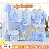婴儿衣服套装0-3个月6春秋初生刚出生满月新生儿礼盒男女宝宝