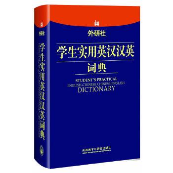 外研社学生实用英汉汉英词典 ——英汉双向,相辅相成,为中学生量身定制