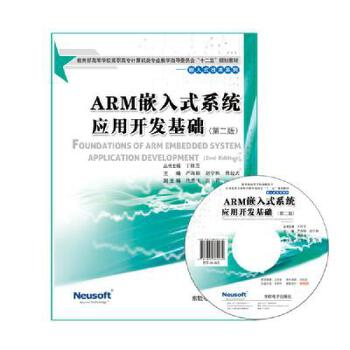 ARM嵌入式系统应用开发基础(第二版)