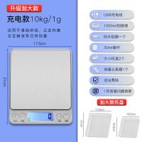 精准充电厨房秤高精度电子称烘焙食物称5公斤0.1计量称10克称