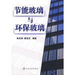 封面有磨痕-HS-节能玻璃与环保玻璃 刘志海,庞世纪 9787122038630 化学工业出版社 知礼图书专营店