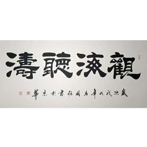 中国书协会员,河南省书协会员,一级书法师王国强(观海听涛)8