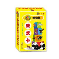 金牌宝贝成长卡:动物类(0-6岁)