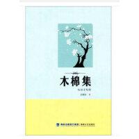 木棉集――写给孩子诗
