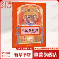 老鼠娶新娘 儿童绘本 3-4-5-6岁 7-8-9-10岁 新阅读研究所中国幼儿阅读推荐丛书