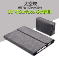 微软Surface Go保护套10寸笔记本平板电脑二合一皮套4415Y配件64G电脑包128G内胆包 10寸surfa