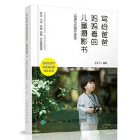 写给爸爸妈妈看的儿童摄影书 拍摄与后期版 王庆飞 人民邮电出版社