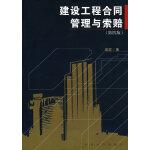 建设工程合同管理与索赔(第4版)