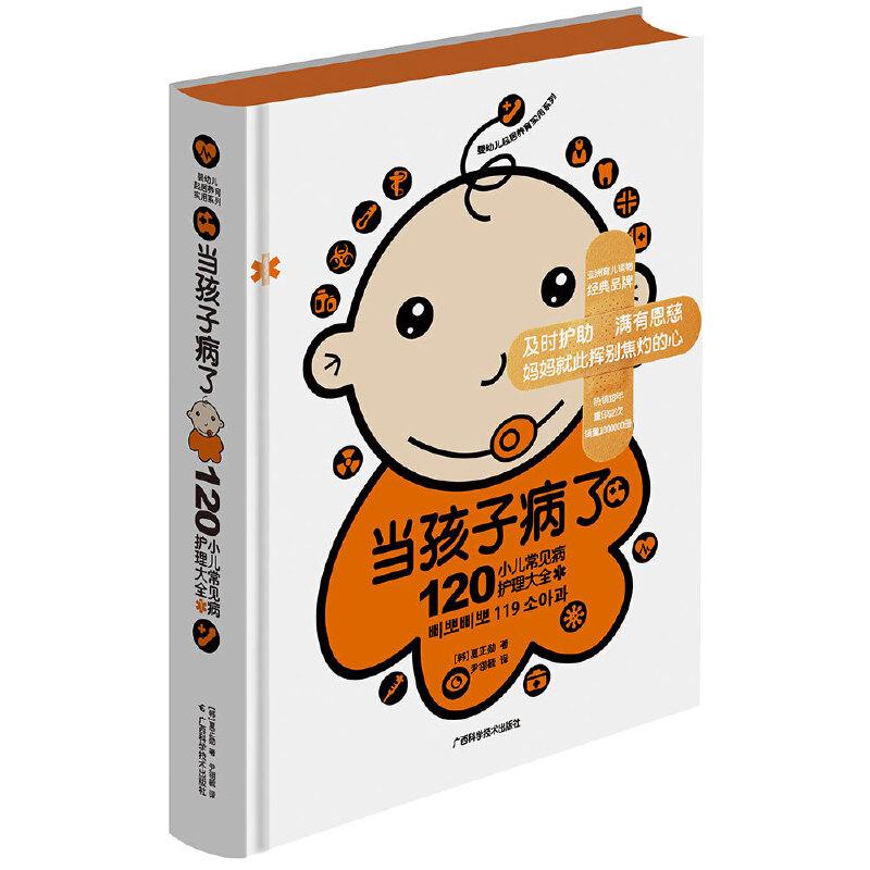 当孩子病了 120小儿常见病护理大全亚洲育儿读物经典品牌,热销18年,重印92次,总销量1000000针对不同年龄段孩子,解答超过1100个小儿疾病护理中的常见问题,非常适合亚洲宝宝体质的婴幼儿疾病护理大全,超过百万的亚洲家庭必备一册。