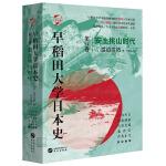 华文全球史073・早稻田大学日本史(卷八):安土桃山时代
